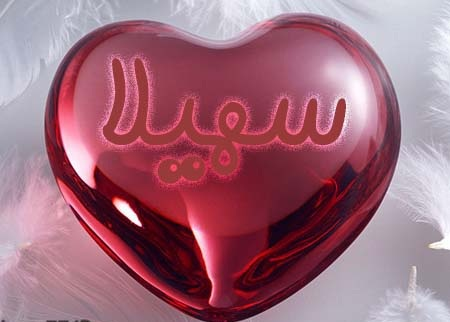 عکس های اسم سهیلا طراحی عاشقانه اسم سهیلا
