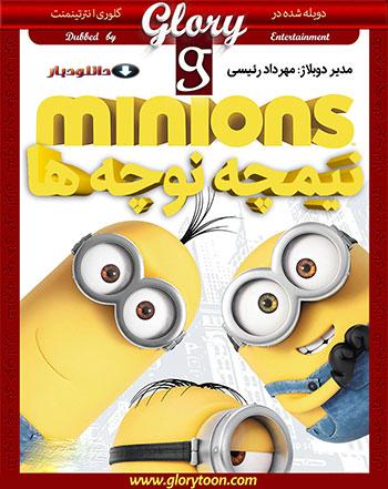 دوبله فارسی گلوری انیمیشن نیمچه نوچه ها – Minions 2015+دانلود