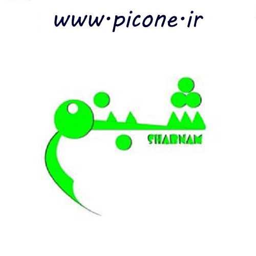 عکس نوشته اسم شبنم تک عکس picone.ir