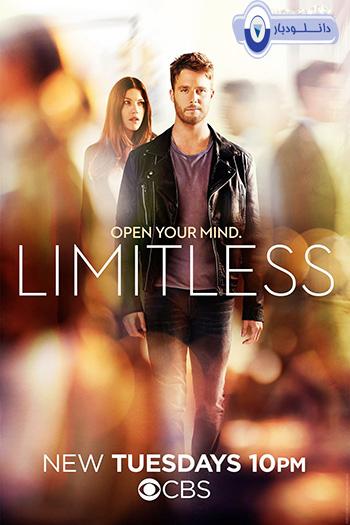 فصل اول سریال نامحدود – Limitless Season 1 2015+دانلود