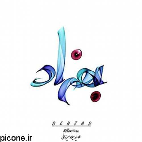 عکس نوشته اسم بهزادpicone.ir