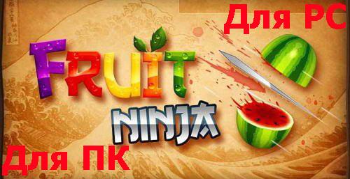 دانلود بازی محبوب و اعتیاد آورر نینجا میوه برای کامپیوتر(Fruit Ninja)
