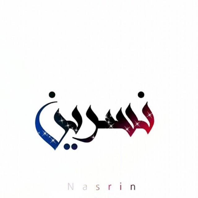 عکس نوشته اسم نسرین طراحی از نام نسرین