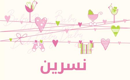 طراحی اسم نسرین