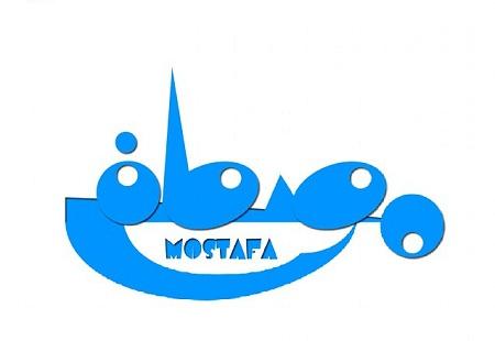 عکس نوشته اسم مصطفی طراحی از نام مصطفی