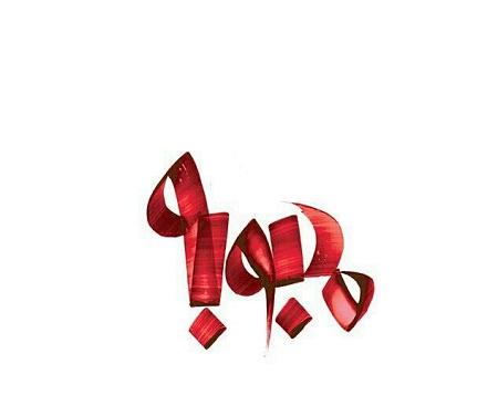 عکس نوشته اسم محبوبه طراحی از نام محبوبه
