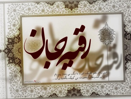 عکس نوشته اسم رقیه طراحی نام رقیه