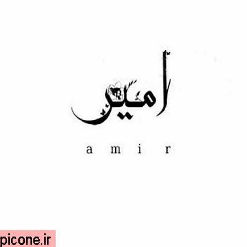 عکس نوشته اسم امیرpicone.ir