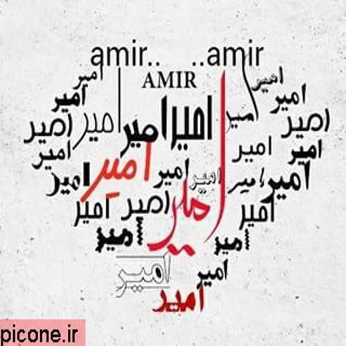 عکس نوشته اسم امیر
