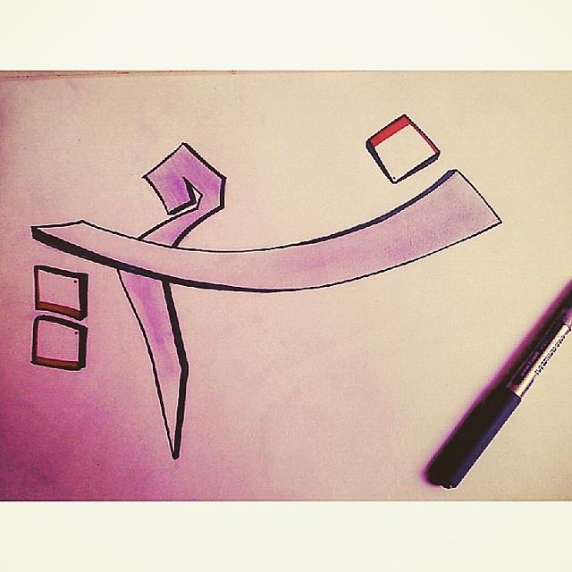 عکس نوشته اسم نسیم طراحی گرافیکی نام نسیم