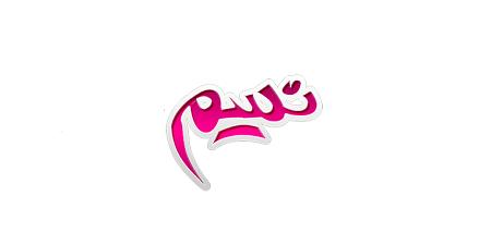 لوگو خطاطی و نستعلیق اسم نسیم