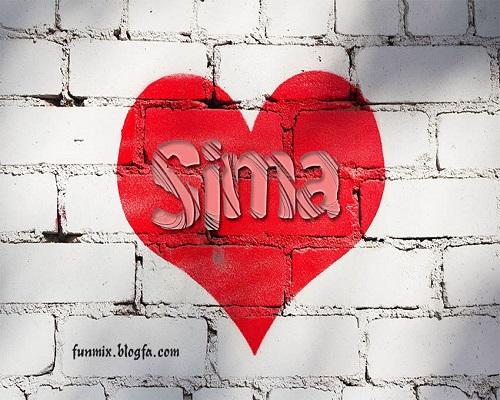عکس نوشته اسم سیما طراحی نام سیما