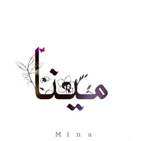 تصویر اسم مینا عکسهای اسم مینا