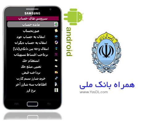 نرم افزار تلفن بانک ملی