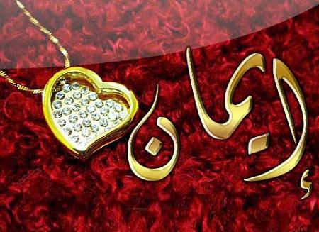 عکس نوشته اسم ایمان طراحی اسم ایمان