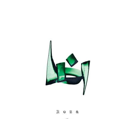 عکس نوشته اسم رضا طراحی از نام رضا