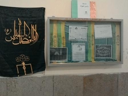 تابلو اعلانات بسیج دانش اموزی در محرم