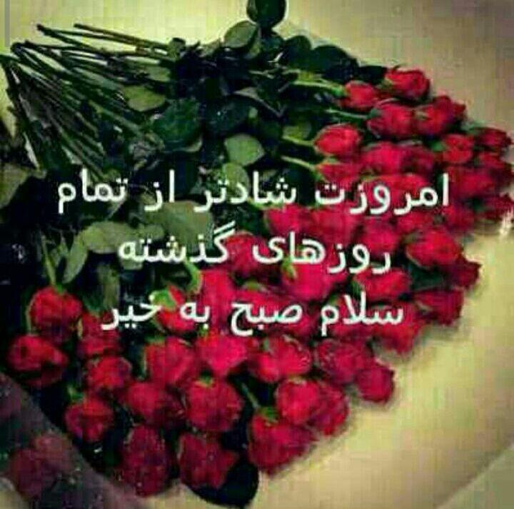 تصاویر صبح بخیر با نوشته