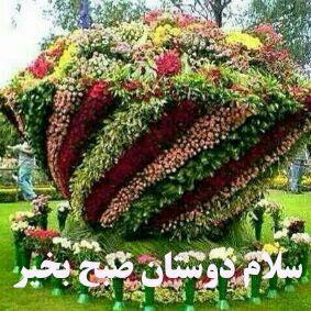 عکس سلام و صبحب خیر