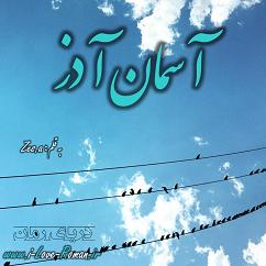 دانلود رمان آسمان آذر برای موبایل و تبلت و کامپیوتر
