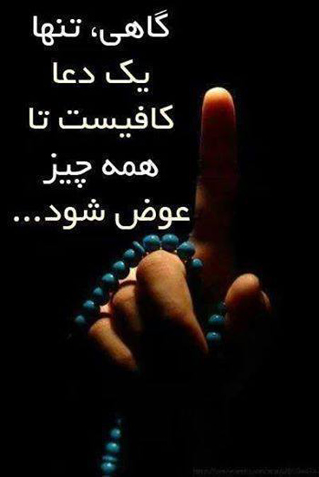 فتونکته - تاثیر دعا