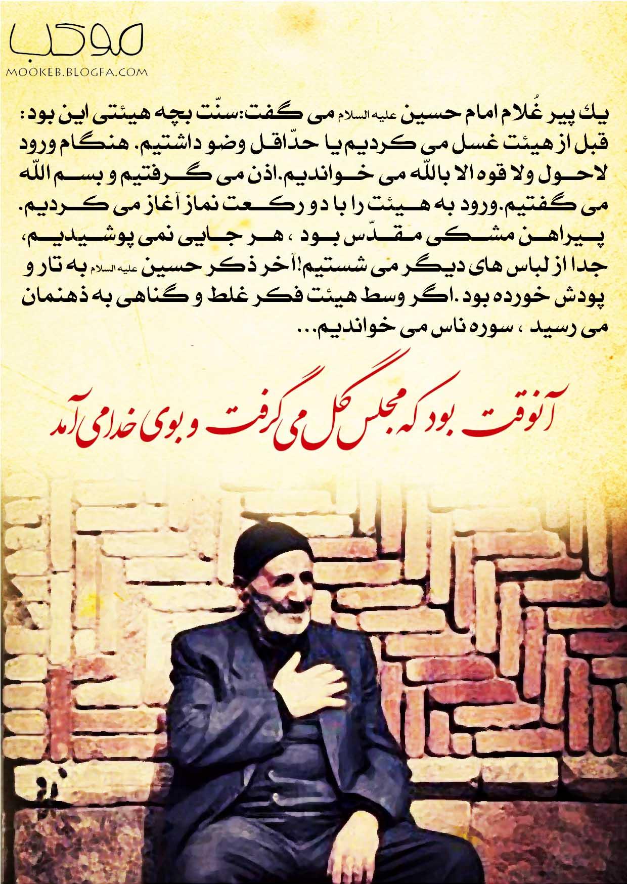 دلنوشته عزاداری دلچسب امام حسین(ع)