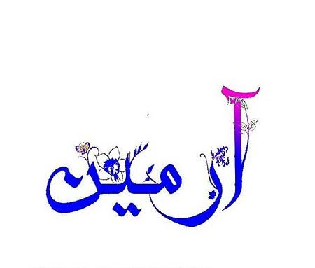 تصویر نوشته شده با اسم ارمین عکس نوشته اسم ارمین