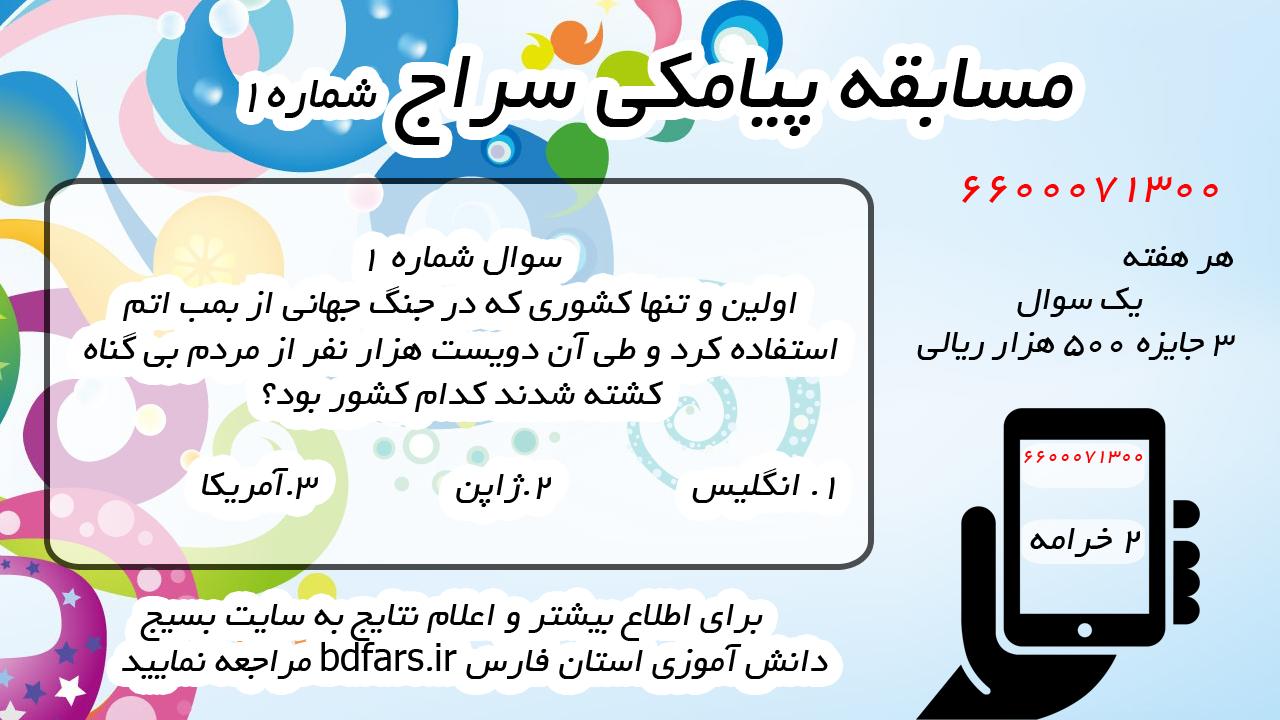 شروع سری اول مسابقات پیامکی سراج