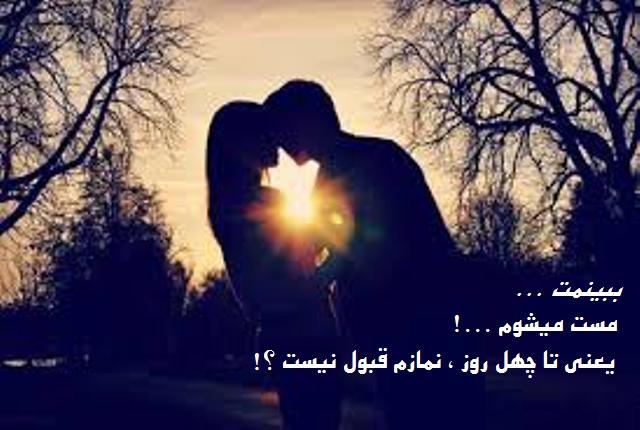 عکس نوشته ی عاشقانه جدید ببینمت