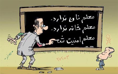 کاریکاتور روز معلم(جدید)