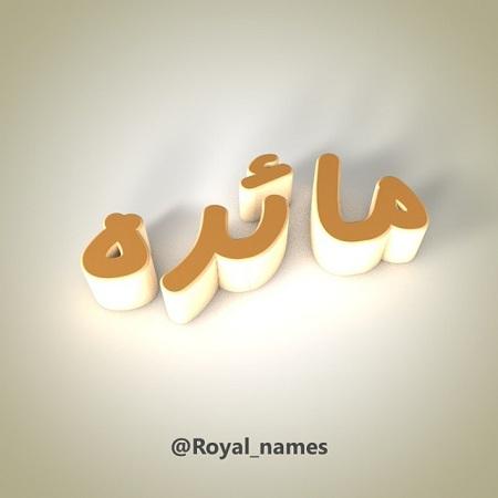 عکس نوشته اسم مائده طراحی از نام مائده