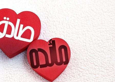 مدل اسم قلبی مائده طرح عاشقانه اسم مائده
