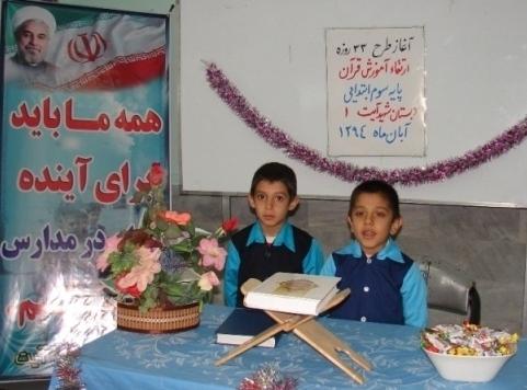آغاز طرح ارتقای آموزش قرآن پایه سوم در دبستان شهید آیت (دوره اول)