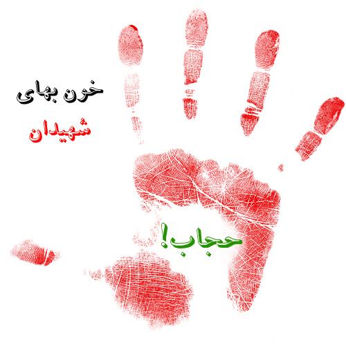 فتونکته - خون بهای شهیدان