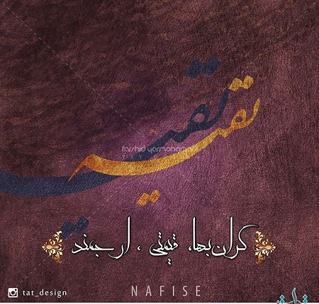 عکس نوشته اسم نفیسه طراحی اسم نفیسه