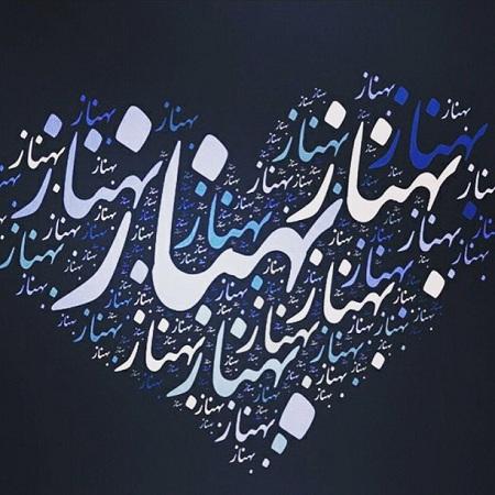 عکس نوشته اسم بهناز طراحی اسم بهناز