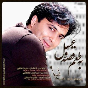 دانلود رایگان آهنگ به طعم قصه و عسل مجید اخشابی / همراه متن