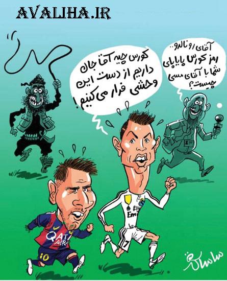 فرار کریستین رونالدو و لیونل مسی از داعشی ها / کاریکاتور