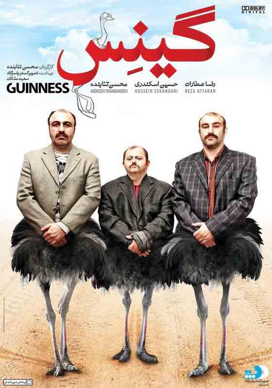 دانلود فیلم جدید ایرانی گینس