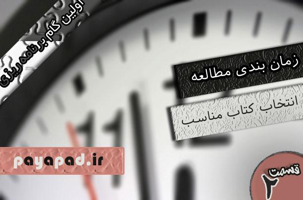 زمان بندی . مدیریت زمان