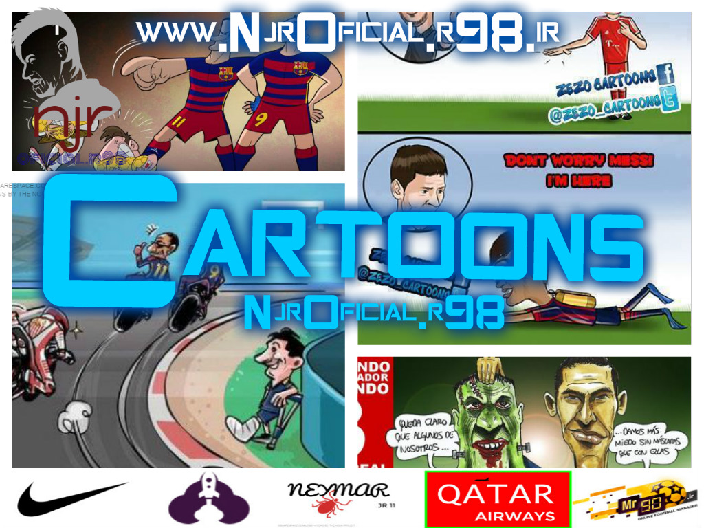 کارتون : رکورد رونالدینیو را نیمار به اسانی طی کرد