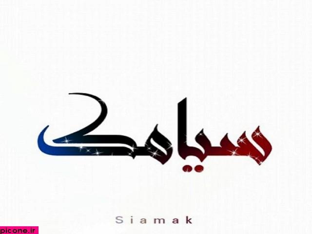 طرح نام سیامک پروفایل - تک عکس