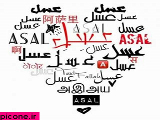 عکس نوشته اسم عسل