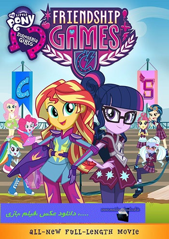 دانلود انیمیشن My Little Pony Equestria Girls Friendship Games 2015