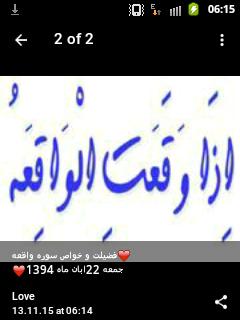 فضیلت و خواص سوره واقعه