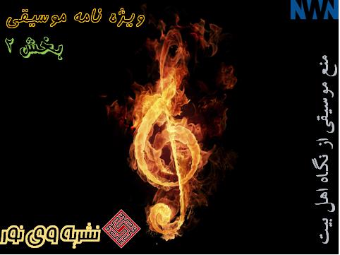 منع موسیقی و آوازه خوانی در سنّت رسول الله