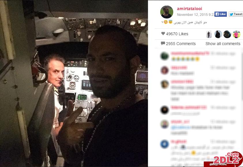 عکس سلفی امیر تتلو درون هواپیمایی شخصی اش