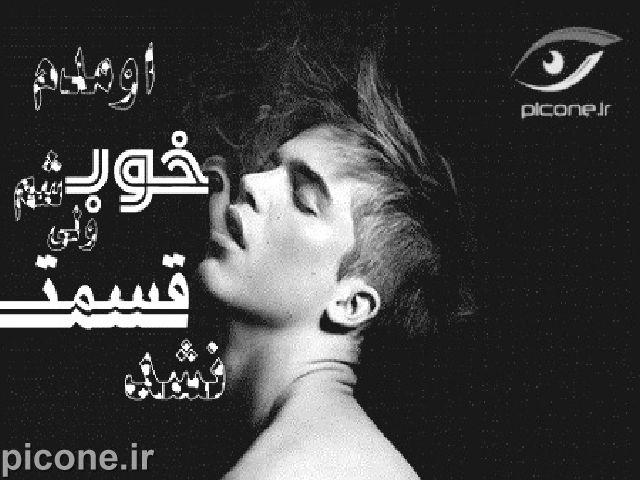 عکس+تلگرام+پسرانه