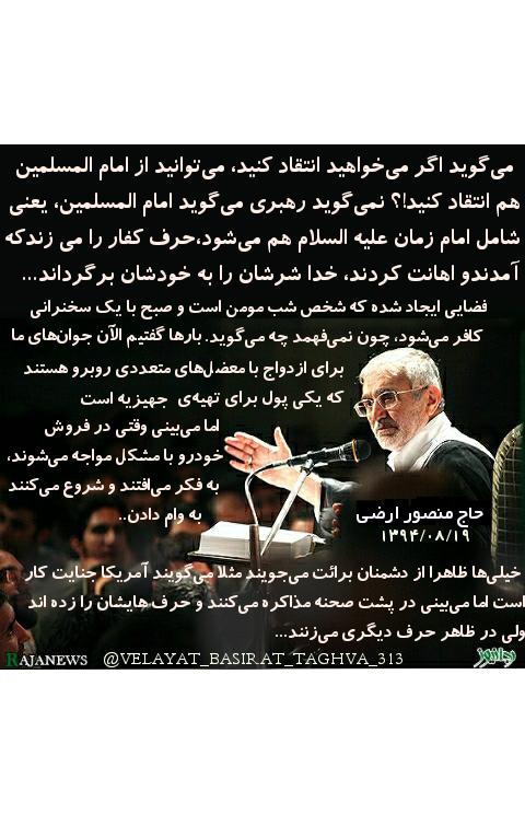 ..میگوید اگر میخواهید انتقاد کنید، میتوانید از امام المسلمین هم انتقاد کنید!? نمیگوید رهبری م