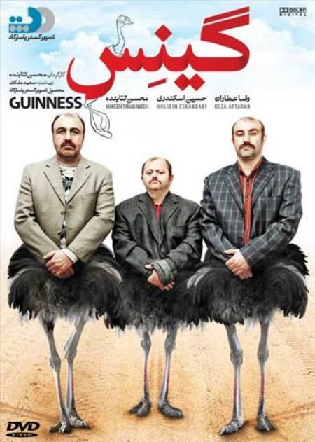 دانلود فیلم ایرانی جدید گینس